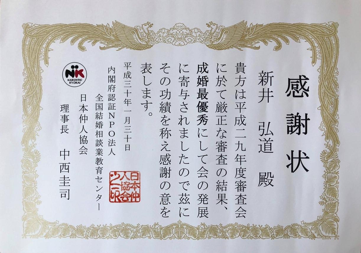 平成29年度成婚最優秀表彰