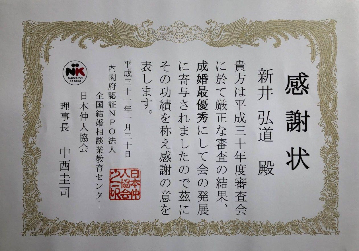 平成30年度成婚最優秀表彰