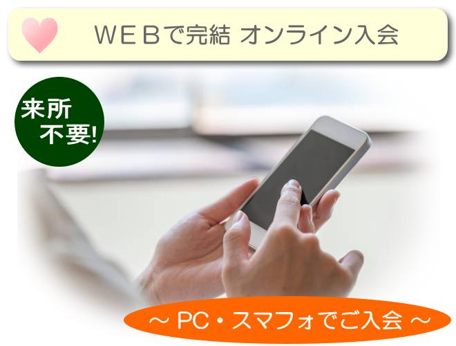WEBで完結・オンライン入会